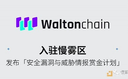 Waltonchain 入驻慢雾区 最高 10000 美元漏洞赏金计划开启