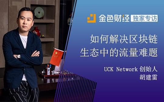 UCK Network专访丨如何解决区块链生态中的流量难题
