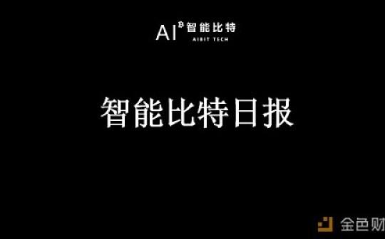19.8.23 智能比特日报:大饼持续震荡 币安正测试金融借贷产品