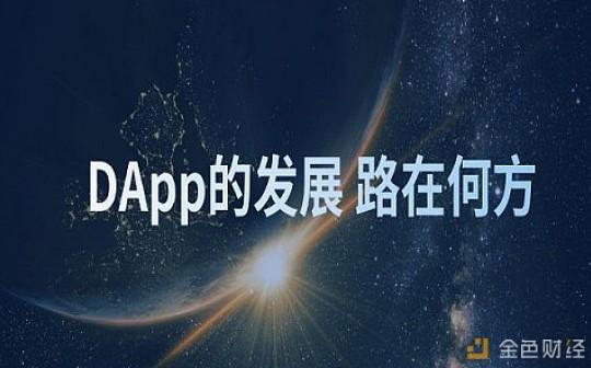 浅析DApp发展现状  未来开发的解决方案路在何方