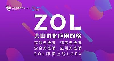 去中心化无极限的经济价值网络,ZOL即将上线LOEX