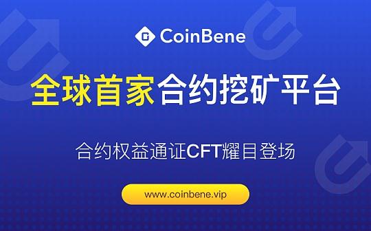 CoinBene专访丨玩合约也能挖矿?解读CoinBene满币网的合约挖矿模式