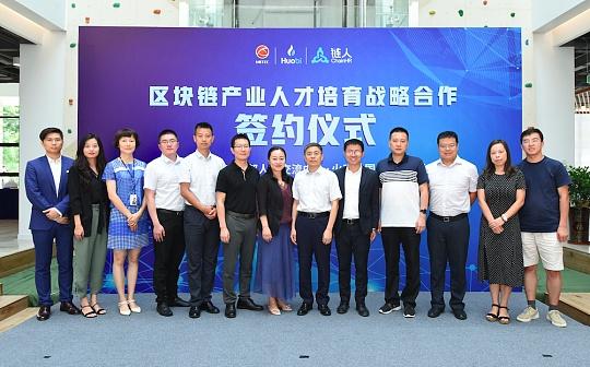 工业和信息化部人才交流中心与火币中国、链人国际战略合作签约仪式成功举行