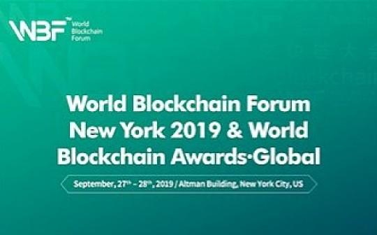 登顶华尔街 WBF2019纽约技术大会暨全球区块链颁奖盛典9月将于纽约举行