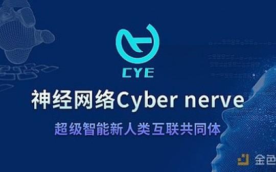 Cyber Nerve将亮相第五届侨联会 欢迎各界人士莅临交流