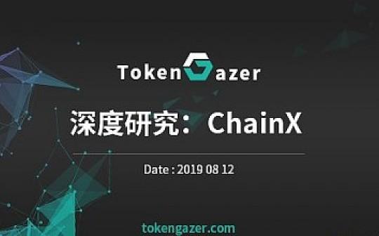 TokenGazer深度研究 | ChainX:币值即权力对用户有一定吸引 生态建设有待观望