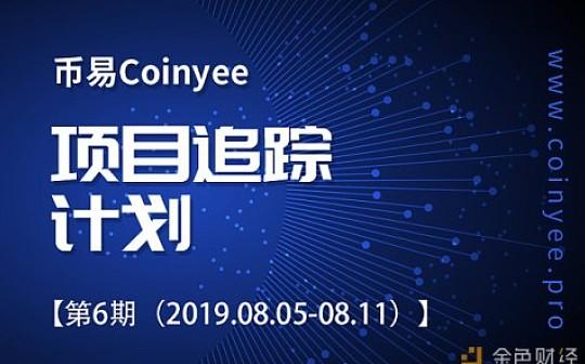 币易Coinyee项目追踪计划第6期(2019.08.05-08.11)