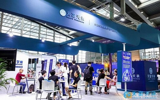 天富天承TFTC受邀出席一带一路全球互联互通双创博览会