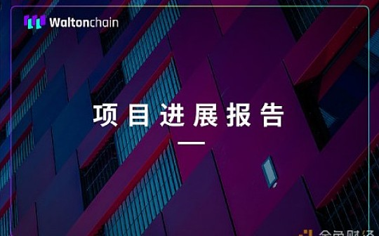 沃尔顿链项目进展2019.08.13