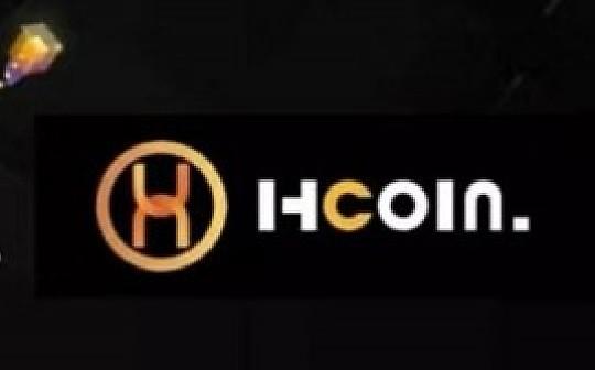 """Hcoin""""另类""""打法:严选资产+放权""""死忠粉"""""""