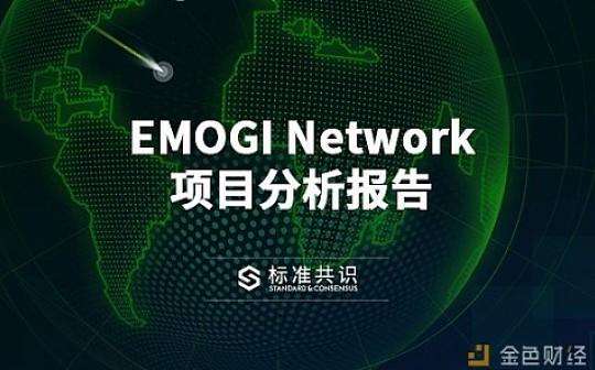 EMOGI Network 项目分析报告 标准共识