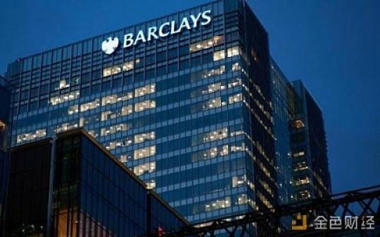 巴克莱银行结束与Coinbase的合作关系