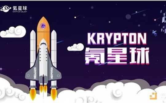 氪星球(KGC)将于今日上线ZT交易所