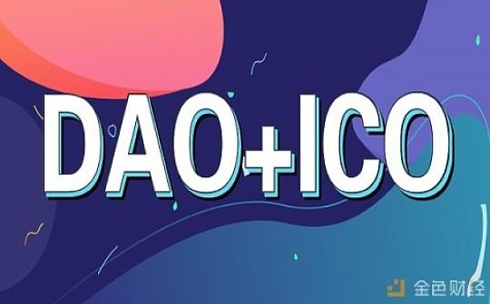 IEO浪潮渐退去  DAICO为项目融资提供创新方式