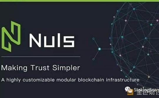 StakingScan 百幣說第九期 – NULS(納世鏈)