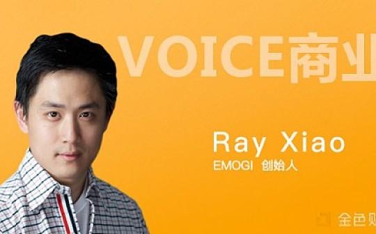 VOICE商业|EMOGI创始人Ray Xiao:区块链赋能短视频