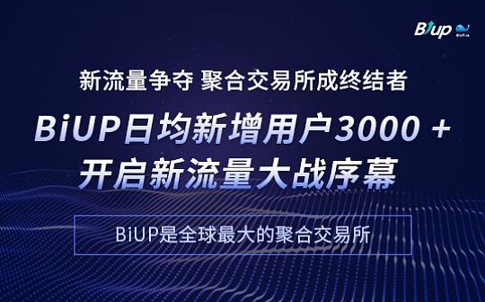 BiUP刘勇:新流量争夺  聚合交易所成终结者