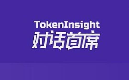 TokenInsight 对话首席——Staking技术、经济模型和治理思考