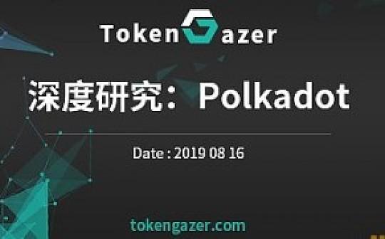 TokenGazer   Polkadot架构设想锚定痛点 对比同类项目估值过高