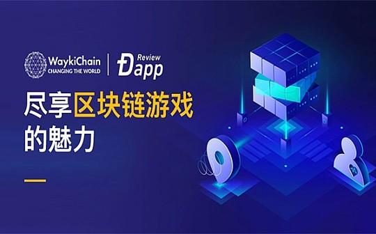 维基链WICC登陆全球最大DApp生态平台DAppReview