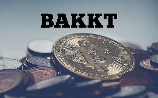 金色早报 | Bakkt将于9月23日正式推出实物交割比特币期货合约
