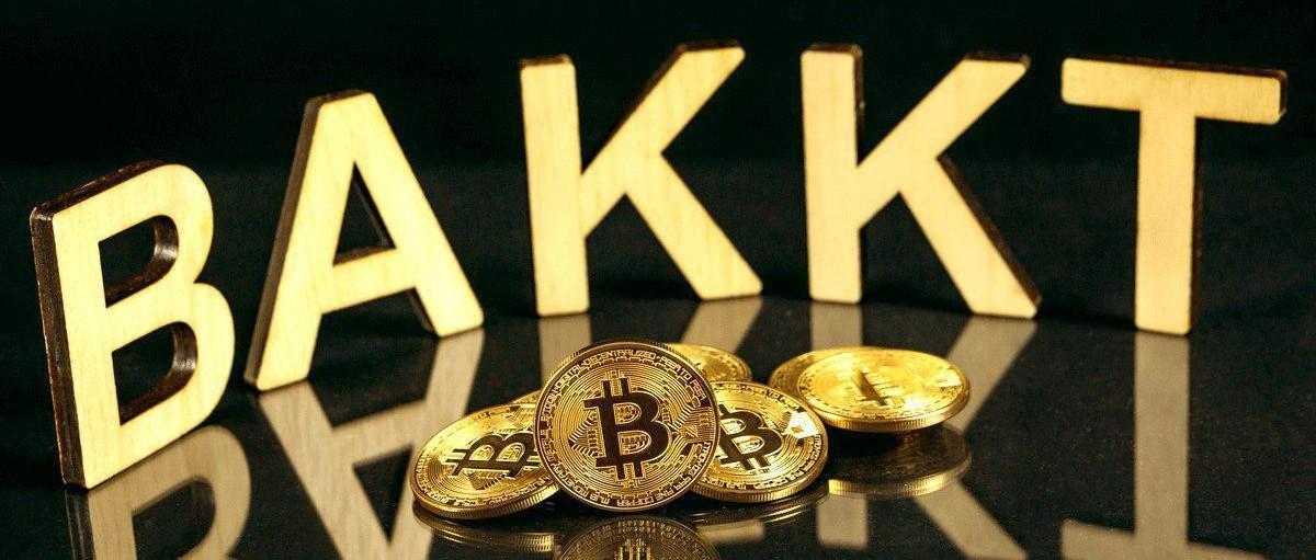 终于来了 Bakkt比特币期货合约即将引爆牛市?