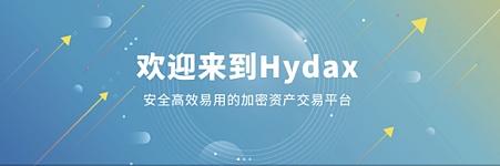 Hydax将引入通证EGT以及通证LG 助力游戏产业变革