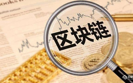 金色早报 | 中共中央、国务院支持在深圳开展数字货币研究与移动支付等创新应用