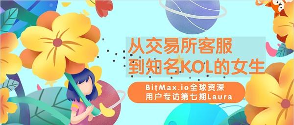 从交易所客服到女KOL——BitMax.io全球资深用户专访(七)· Laura
