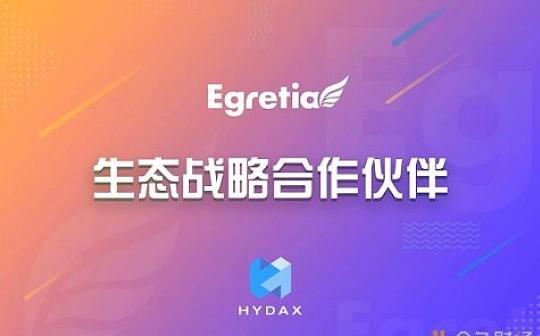Egretia与Hydax达成深度合作 共促区块链游戏生态