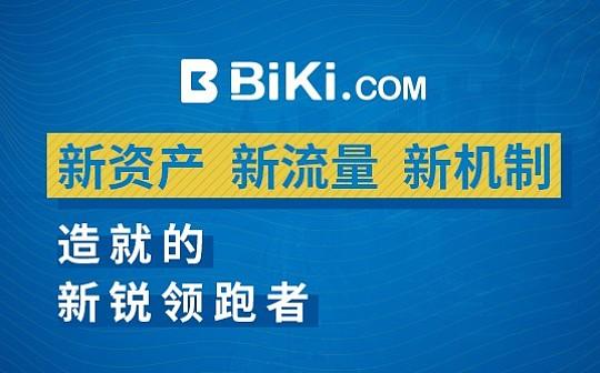 新一轮牛市的Biki:新资产 新流量 新机制造就的新锐领跑者