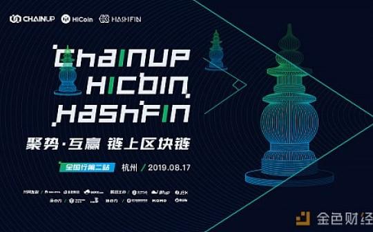 "ChainUP、HiCoin、HashFin成功举办""聚势·互赢 链上区块链""全国行杭州站"