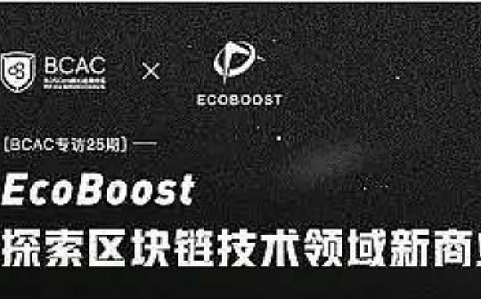 [BCAC专访] 25期 | 专访BOSCore节点EcoBoost:探索区块链技术领域新商业模式