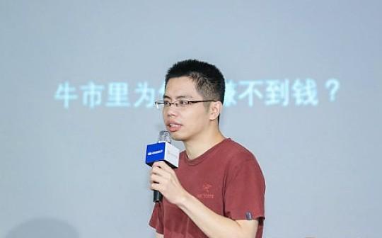 ChainUP全国行杭州站JEX陈欣:打造最友好的交易平台