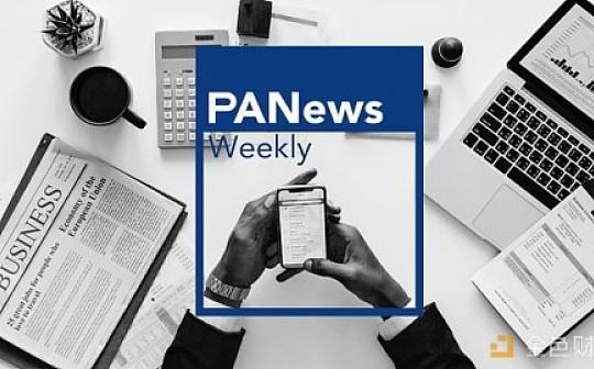 一周融资13起超8000万美金 公链再受VC青睐   PA周刊