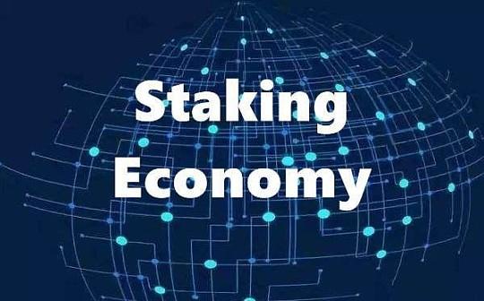 交易所Staking开启全民PoS时代