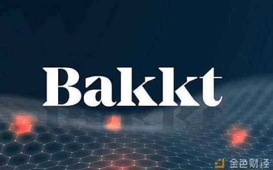 备受期待的Bakkt比特币期货合约即将上线,对加密市场是利好还是利空?