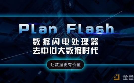 Plan Falsh闪电处理器引领大数据时代