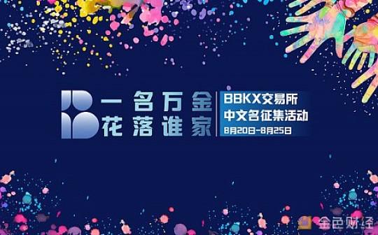 BBKX交易所中文名有奖征集活动正在进行中