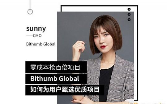 Bithumb Global另辟蹊径 优质项目如何零成本纳入囊中