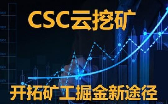 云挖矿项目,链上链CSC上线,开拓矿工掘金新途径
