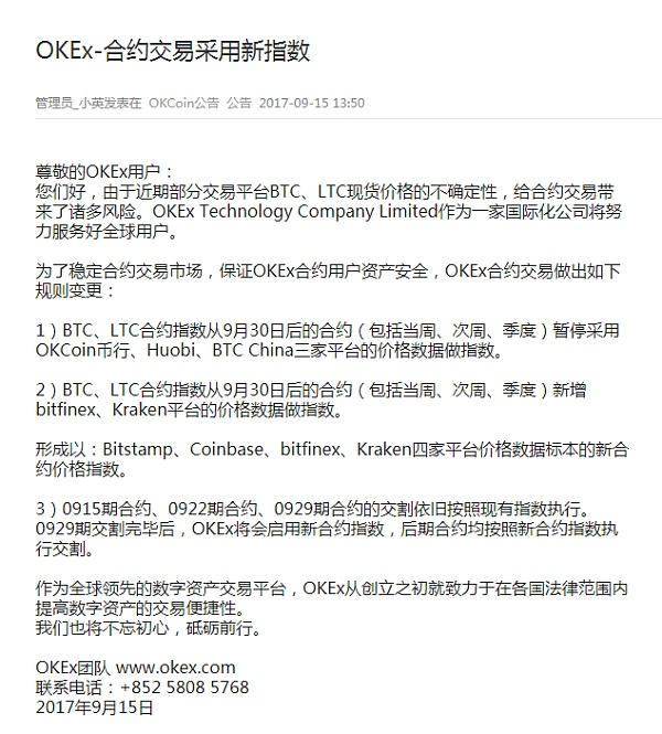 由OKEx发布将调整合约指数公告 引发各数字资产交易平台或被关停的猜想
