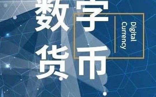 人民银行支付司穆长春:中国央行数字货币采取双层运营体系 注重M0替代