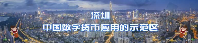 专题丨深圳:我国数字货币创新应用的示范区
