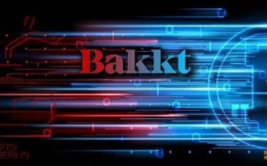 历经一年 屡屡被推迟的Bakkt终于来了 即将引爆牛市?