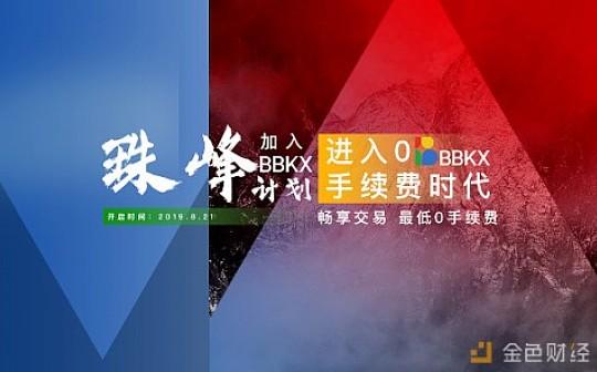 BBKX交易所上线珠峰计划 邀你进入0手续费时代