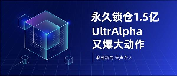 UltrAlpha永久锁仓1.5亿个UAT代币 已经采取三大锁仓方式稳定币价