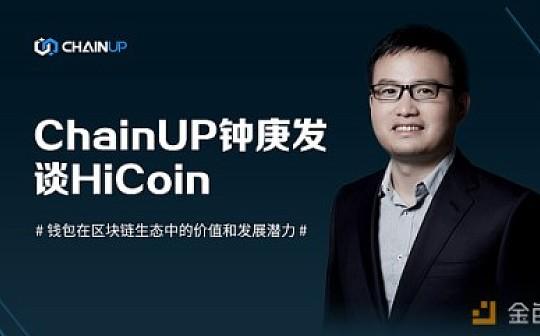 ChainUP钟庚发谈HiCoin:看好钱包在区块链生态中的价值和发展潜力