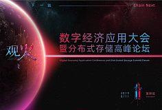 """深圳再成""""先行者""""前热议数字经济的观火大会获近20家主流媒体报道"""