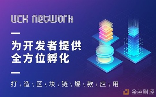 UCK Network 为开发者提供全方位孵化  打造区块链爆款应用